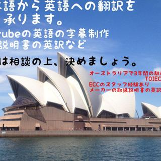日本語から英語に翻訳。YouTubeの字幕や取扱説明書の英語訳など