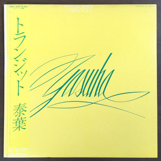 泰葉 - トランジット LP レコード