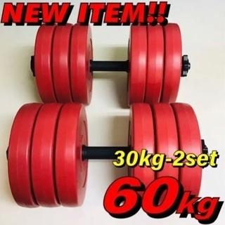 MAX30kgダンベル 2個