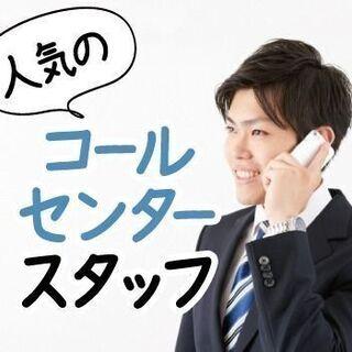 大人気のコールセンタースタッフ☆好きな時間に働いてしっかり稼げる...