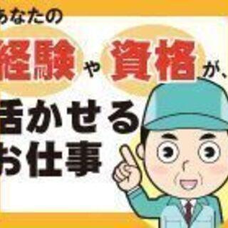 人気のマシンオペレーター業務☆高時給でガッツリ稼げる!【資格を活...