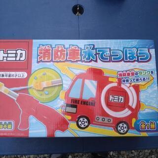 トミカ 消防車 水てっぽう