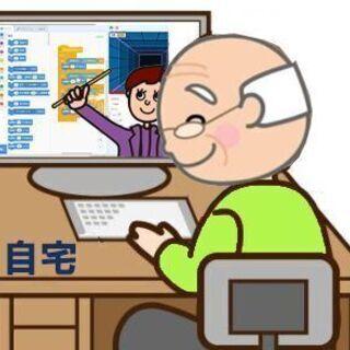 孫に鼻高! シニア向け パソコンとプログラミング教室 65歳以上...