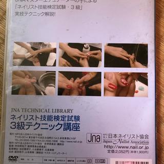0円 JNA3級ネイリストテクニック講座DVD