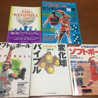 ソフトボールの技術書5冊セット(主に投手用)