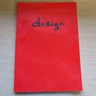 デザインブック 新品未使用品