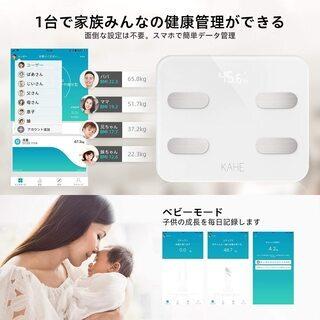 【新品・未使用】Bluetooth対応 高精度 体脂肪計 体組成計 - 千代田区