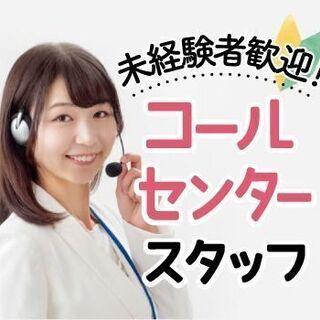 【時給1,250円】人気のコールセンターのお仕事です! 充実の研...