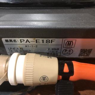 パロマ 1口コンロ PA-E18F
