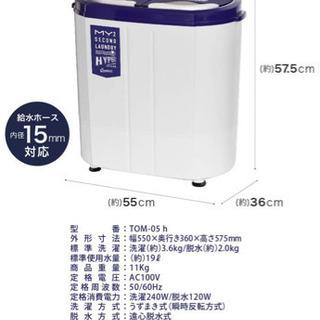 mini洗濯機