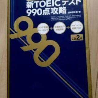 TOEICの本差し上げます