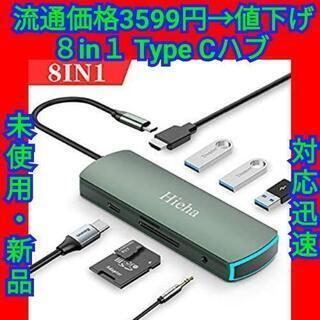 【最終セール!】8in1 USB ハブ Type Cハブ HDMI アダプターの画像