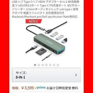 【最終セール!】8in1 USB ハブ Type Cハブ HDMI アダプター - 大阪市