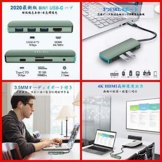 【最終セール!】8in1 USB ハブ Type Cハブ HDMI アダプター − 大阪府