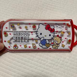 キティ お箸ケース カラトリー   トリオセット