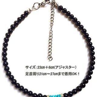 【新品】オニキス ターコイズ アンクレット 4mm メンズアンクレット