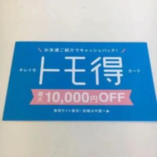 キレイモ トモ得 最大16000円オフ