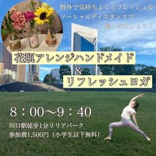 現在4名様参加予定★《川口リリアパーク開催》ハンドメイド&…
