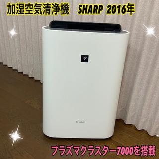 SHARP 加湿空気清浄機 2016年 プラズマクラスター★