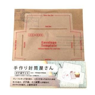 手作り封筒屋さん ポチ袋サイズ 新品未使用