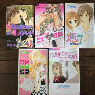 少女コミック 5冊