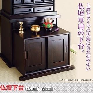 仏壇下台 木製 (黒檀調 紫檀調)新品・未使用品