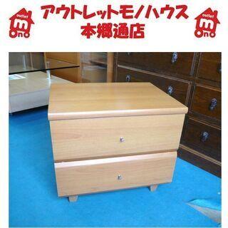 〇 札幌 幅53cm 脚付き2段チェスト 木製 引き出し 収納 ...