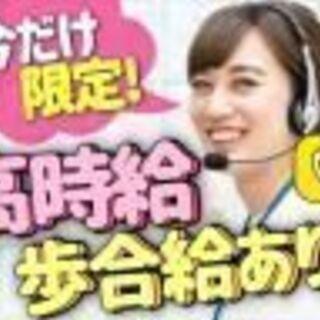 コールセンタースタッフ募集☆週5以上☆ガッツリ稼ぎたい方募集☆