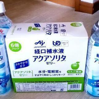 味の素 経口補水液 アクアソリタ
