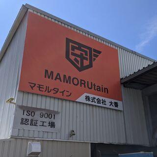 スポンジでのお悩みやお困り事は『マモルタイン』におまかせ!!