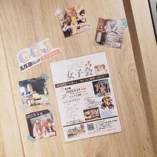 9月27日(土) ゴルフグループレッスン+500円で!