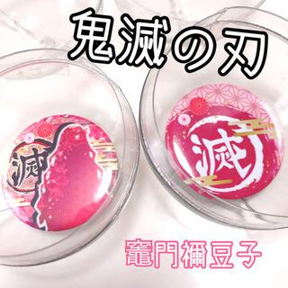 ④300円→250円★竈門禰豆子 缶バッジセットの画像