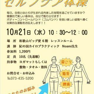10月21日・美Bodyセルフケア体操
