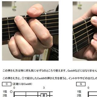 【池袋のギター教室】Funギタースクール 新設月3回コース アコ...