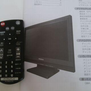【無料で差し上げます】液晶テレビ 16インチ