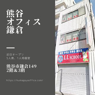 シェアオフィスの別館が熊谷市鎌倉町にオープンいたします!