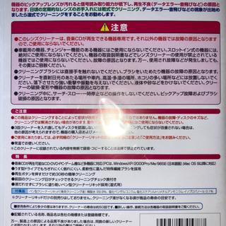 マクセルDVD・PC兼用マルチCDレンズクリーナーCD-TDW-...