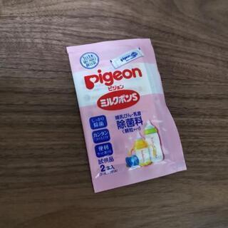 ピジョンミルクポン哺乳瓶除菌料