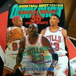 年代物のバスケの雑誌 3冊 3000円