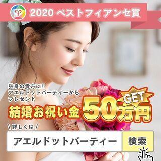 札幌オンライン婚活パーティーアプリ!アエルドットパーティー…
