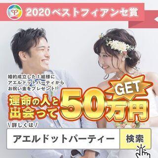 四国オンライン婚活パーティーアプリ!アエルドットパーティー…