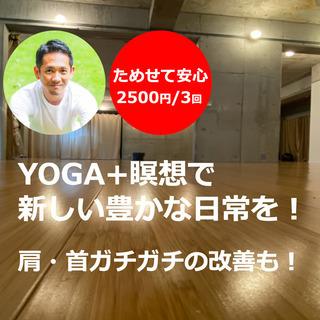 【土曜】朝のヨガ FLOW@目黒(西小山/武蔵小山)iYoga ...