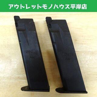 東京マルイ SIG P226E2用スペアマガジン 2本セッ…