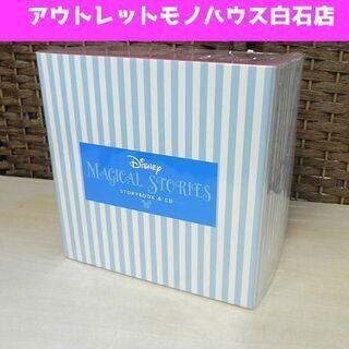 新品 ユーキャン ディズニー マジカルストーリーズ CD15枚+...