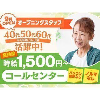 時給1500円~新拠点オープンにつき20名の募集!40代~60代活躍中