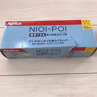アップリカ NIOI-POI おむつ袋
