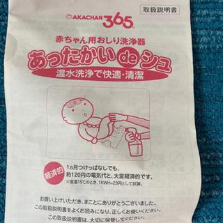 赤ちゃん用おしり洗浄器 あったかいDEシュ