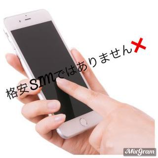 ♡携帯代を節約♡