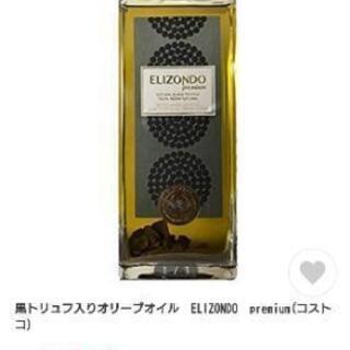 黒トリュフ入りオリーブ油