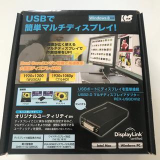 USBで簡単マルチディスプレイ